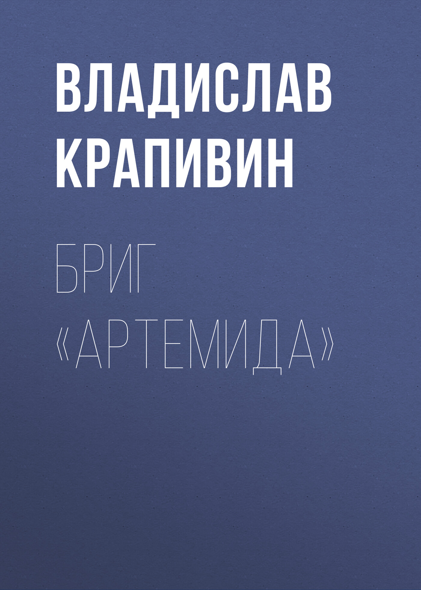 Книга Бриг «Артемида»