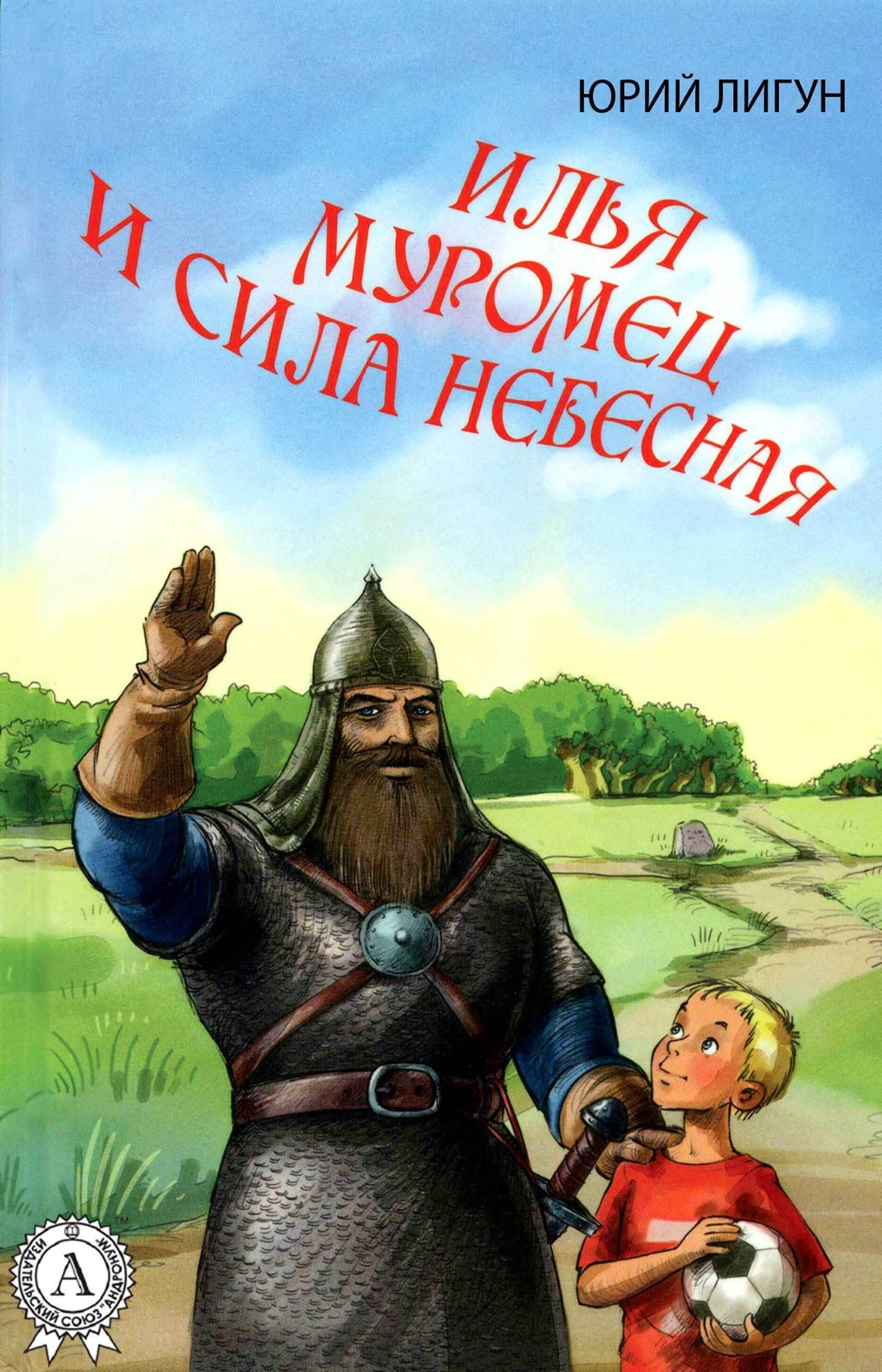 Купить книгу Илья Муромец и Сила небесная, автора Юрия Лигуна