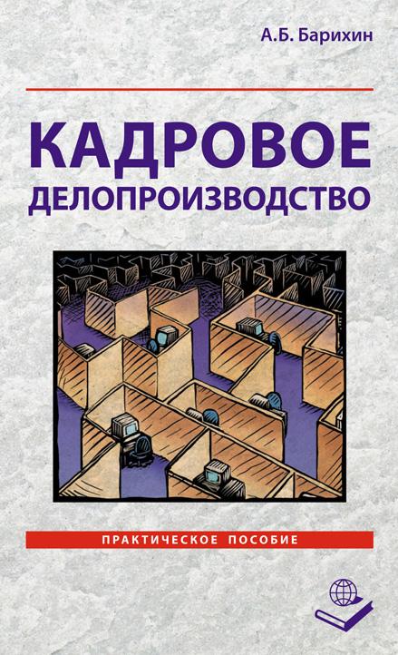 Купить книгу Кадровое делопроизводство. Практическое пособие, автора А. Б. Барихина