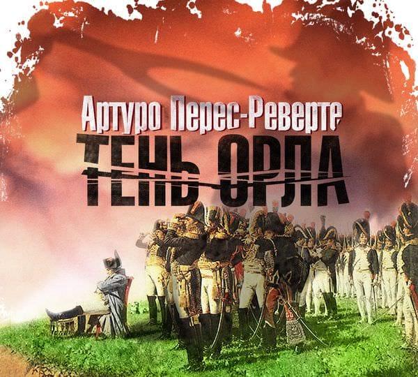 Электронная книга «Тень орла» – Артуро Перес-Реверте
