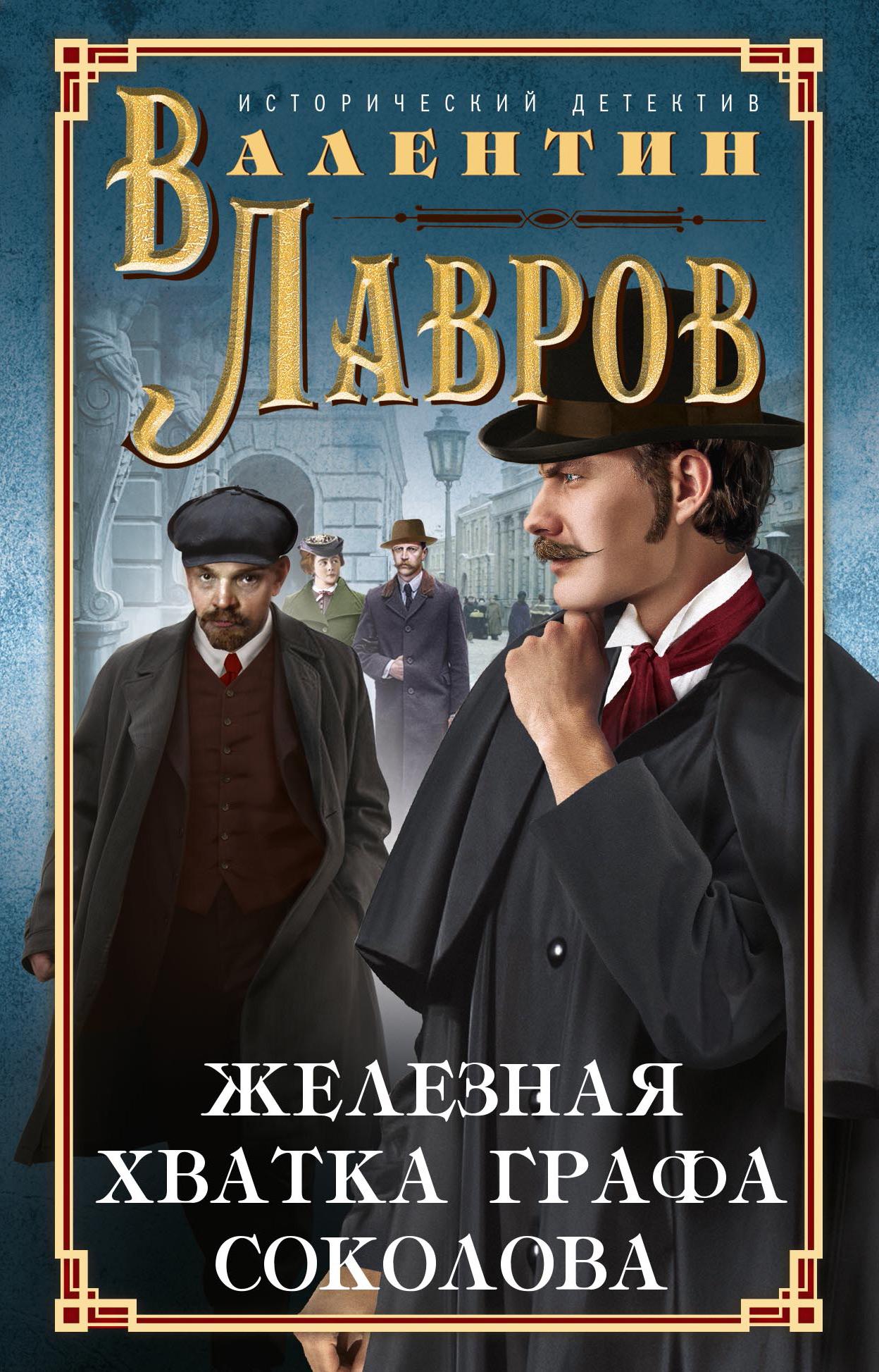 Валентин Лавров - Железная хватка графа Соколова