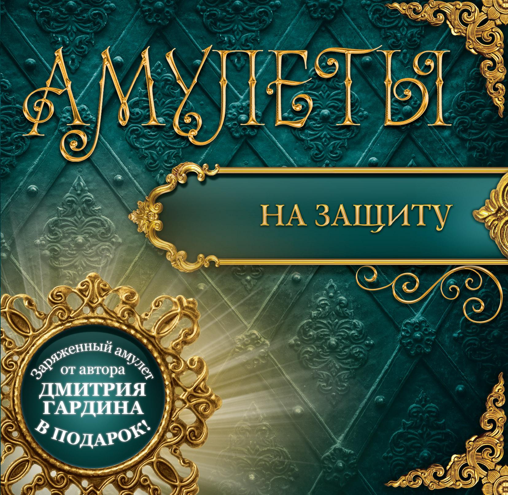 Книга Амулеты на защиту – Амулеты-обереги