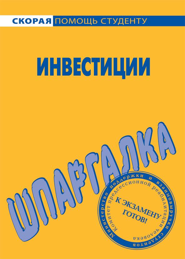 Книга Шпаргалка по инвестициям