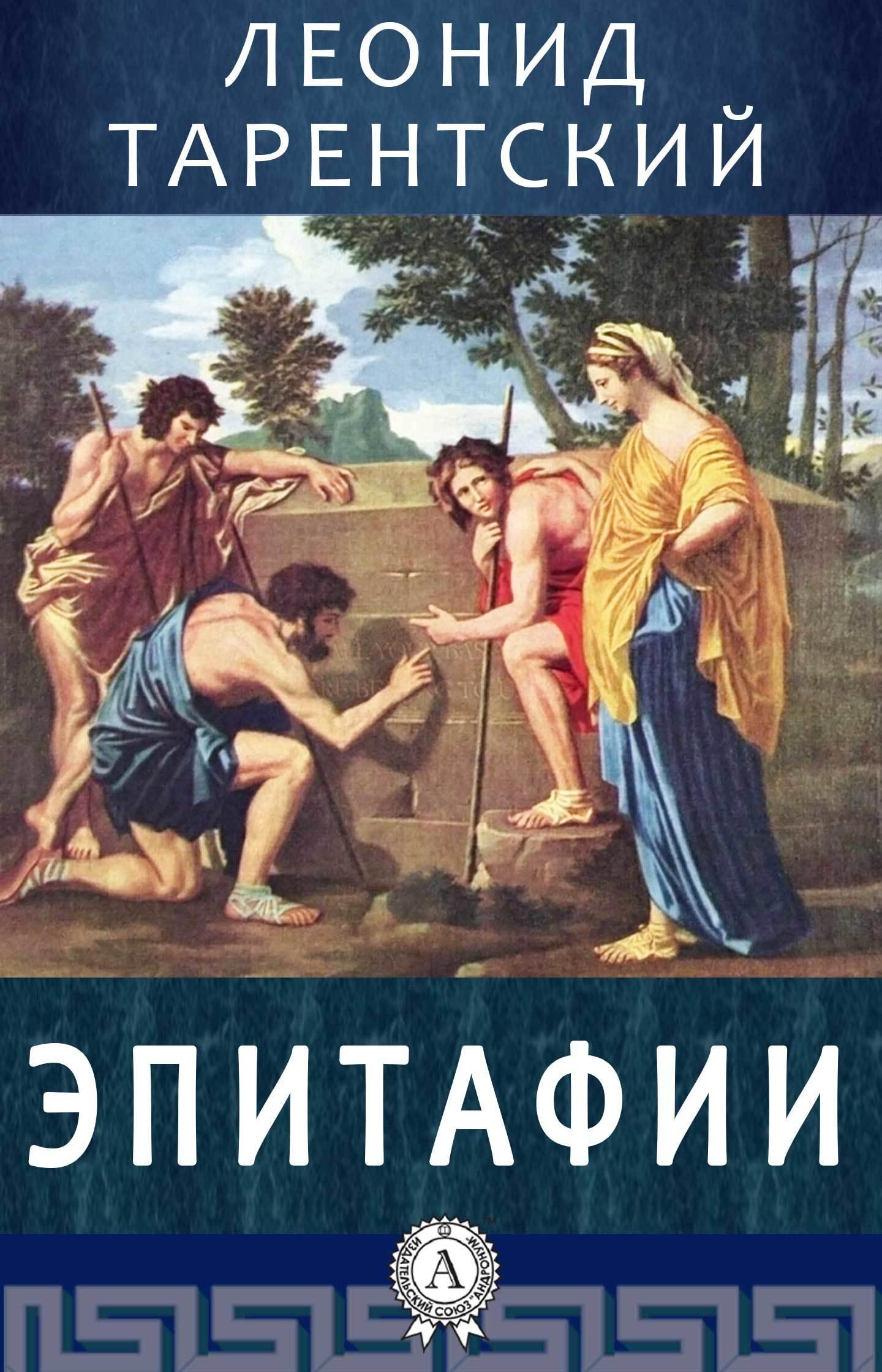 Купить книгу Эпитафии, автора Леонида Тарентского
