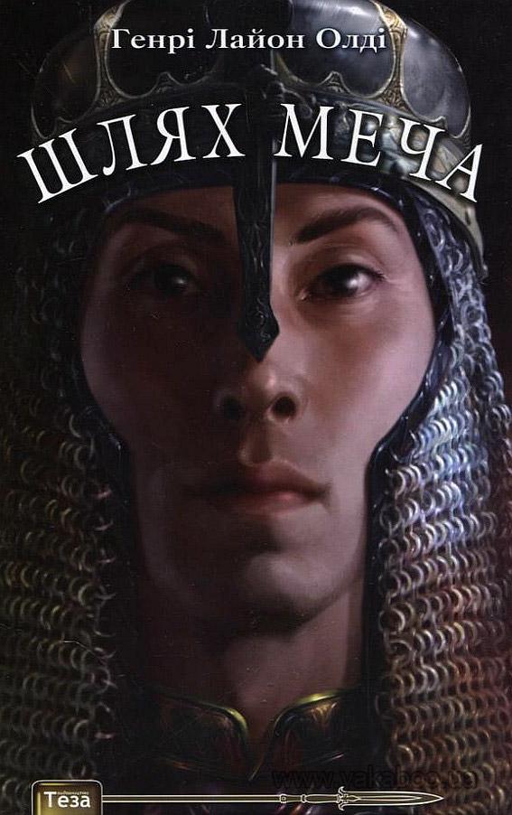 Книга Шлях меча