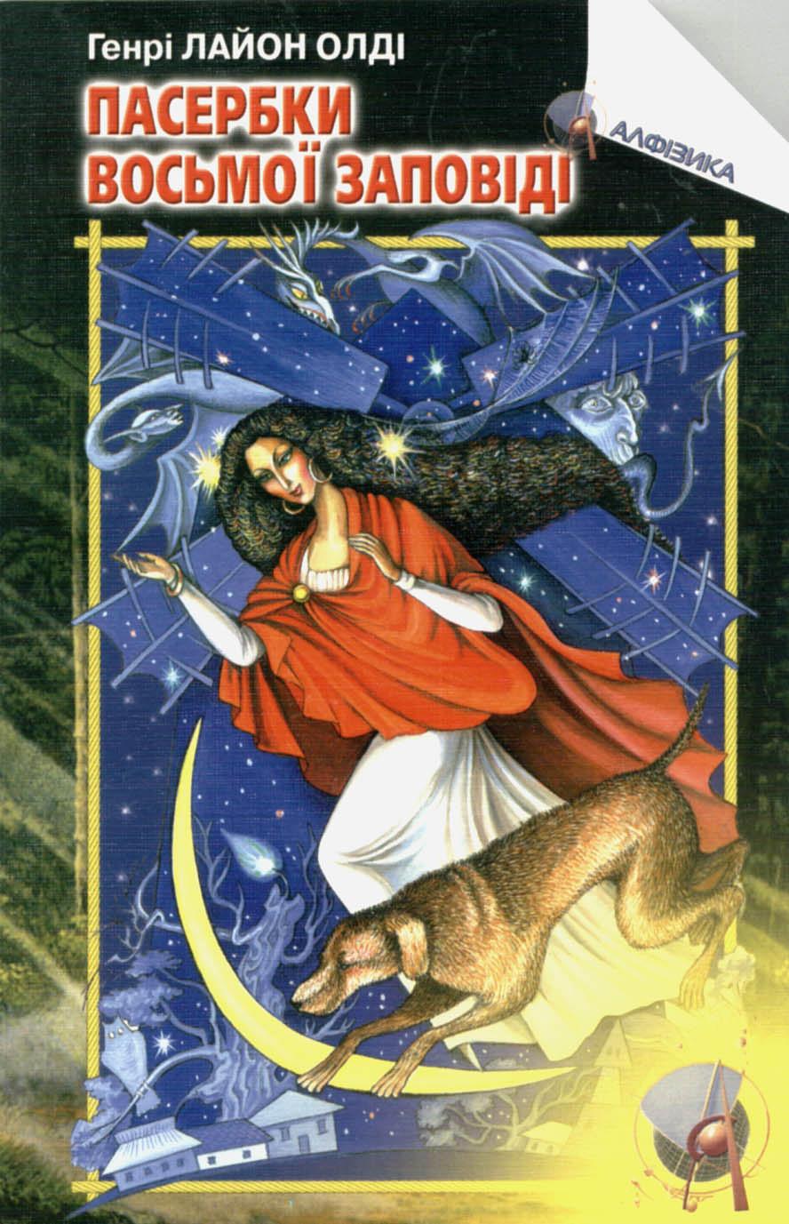 Книга Пасербки восьмої заповіді