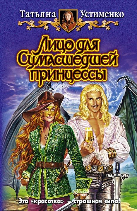 Книга Лицо для Сумасшедшей принцессы