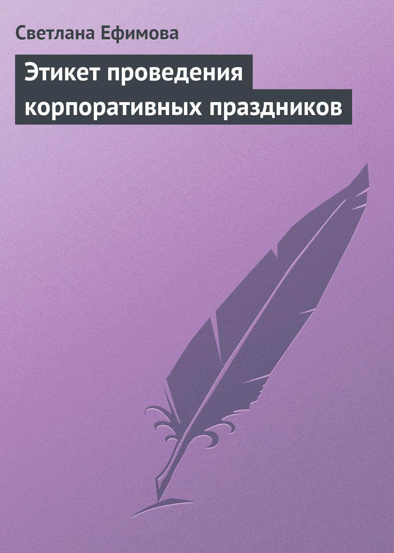 Купить книгу Этикет проведения корпоративных праздников, автора Светланы Ефимовой