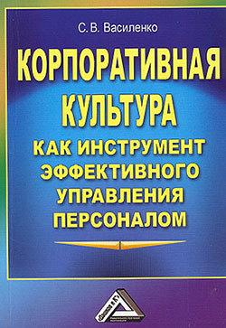 Купить книгу Корпоративная культура как инструмент эффективного управления персоналом, автора Светланы Викторовны Василенко