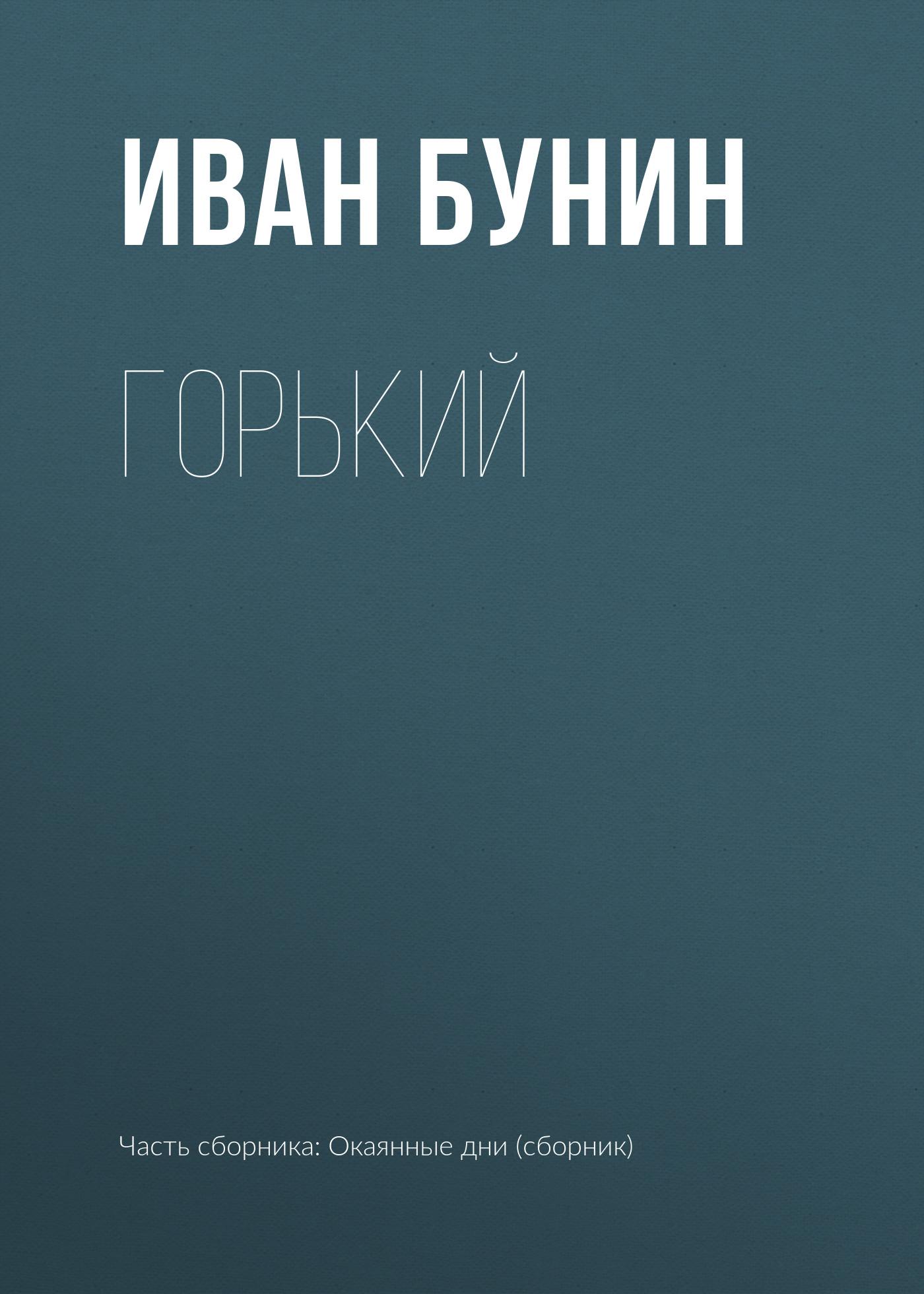Книга Горький