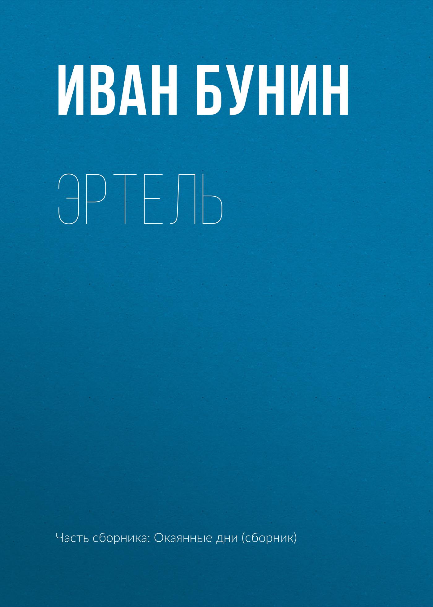 Книга Эртель