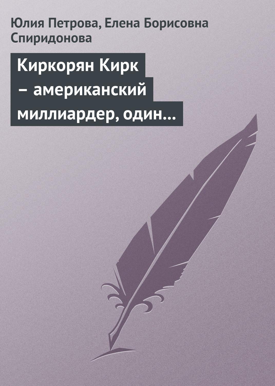 Купить книгу Киркорян Кирк – американский миллиардер, один из основоположников игорно-развлекательной индустрии Лас-Вегаса, автора Елены Борисовны Спиридоновой