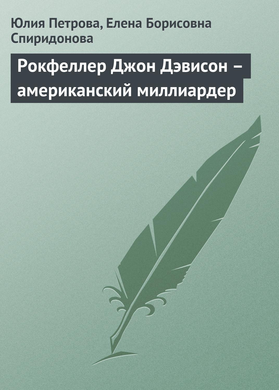 Купить книгу Рокфеллер Джон Дэвисон – американский миллиардер, автора Елены Борисовны Спиридоновой