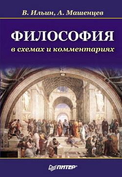 Электронная книга «Философия в схемах и комментариях» – Виктор Ильин