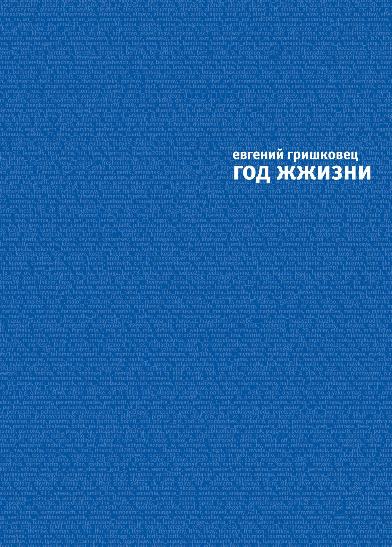 Книга Год ЖЖизни