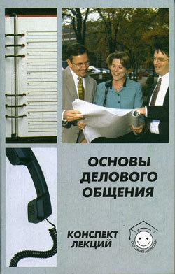 Купить книгу Основы делового общения, автора Аллы Сорокиной