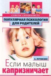 Книга Если малыш капризничает