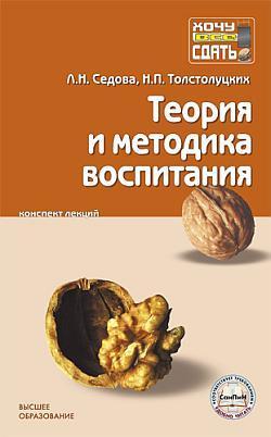 Книга Теория и методика воспитания: конспект лекций