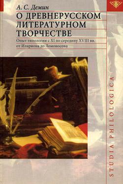 Купить книгу О древнерусском литературном творчестве, автора Анатолия Сергеевича Демина