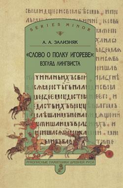 Купить книгу «Слово о полку Игореве»: Взгляд лингвиста, автора А. А. Зализняка