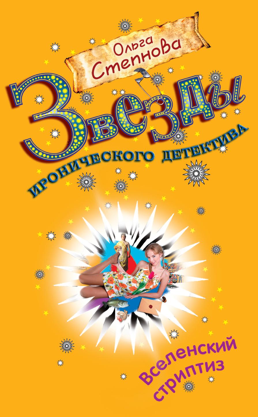 Книга Вселенский стриптиз