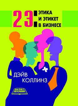 Купить книгу 2 Э: Этика и этикет в бизнесе, автора Дэйва Коллинза