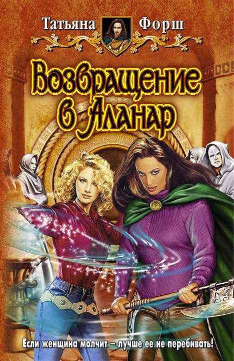 Книга Возвращение в Аланар