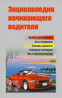 Книга Энциклопедия начинающего водителя