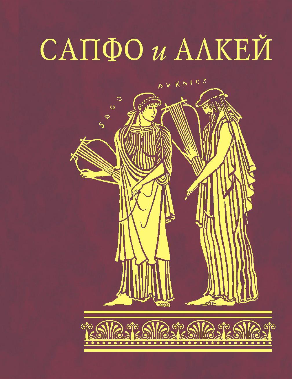 Купить книгу Сапфо и Алкей (сборник), автора Алкея