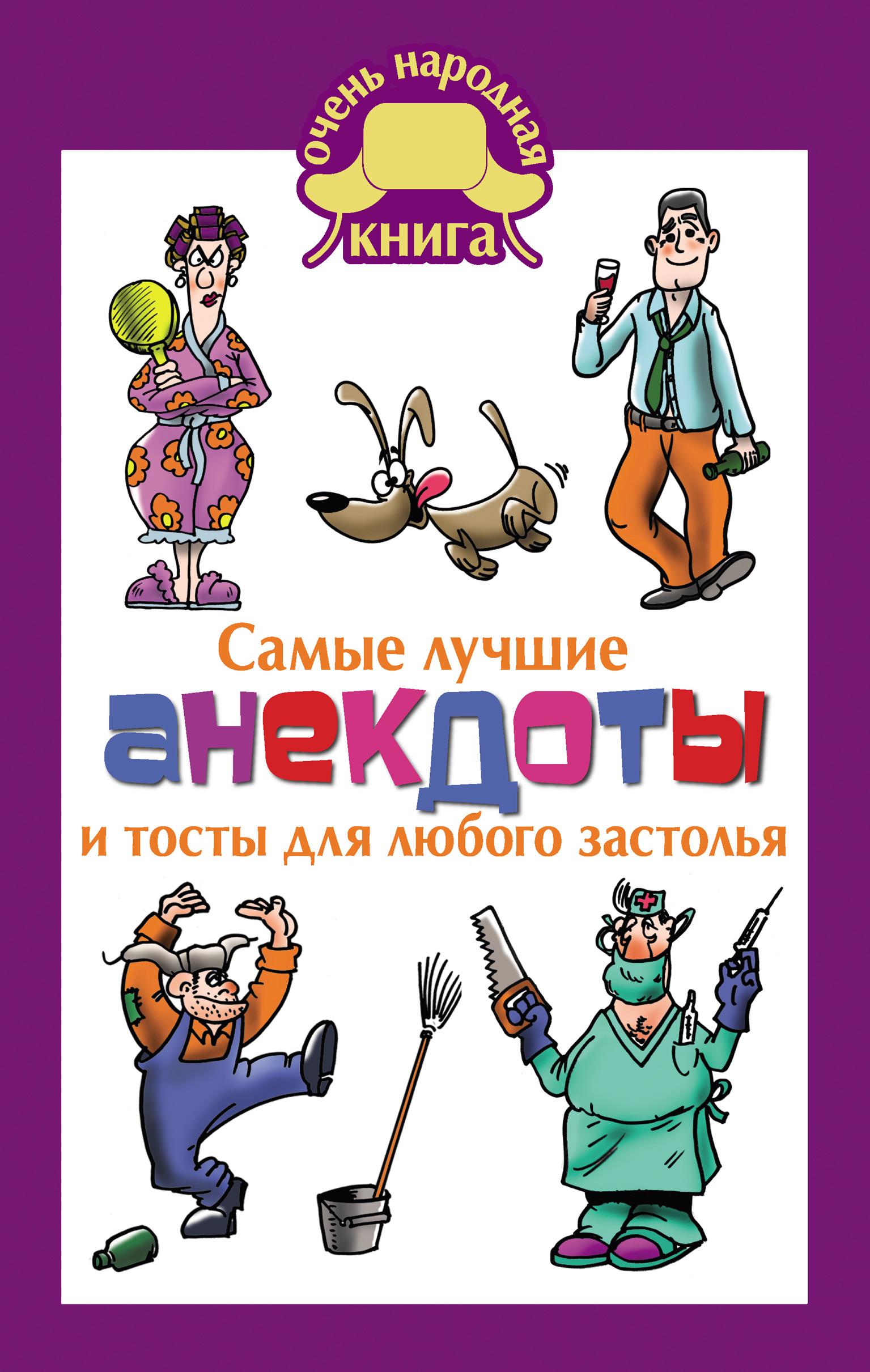Купить книгу Самые лучшие анекдоты и тосты для любого застолья, автора