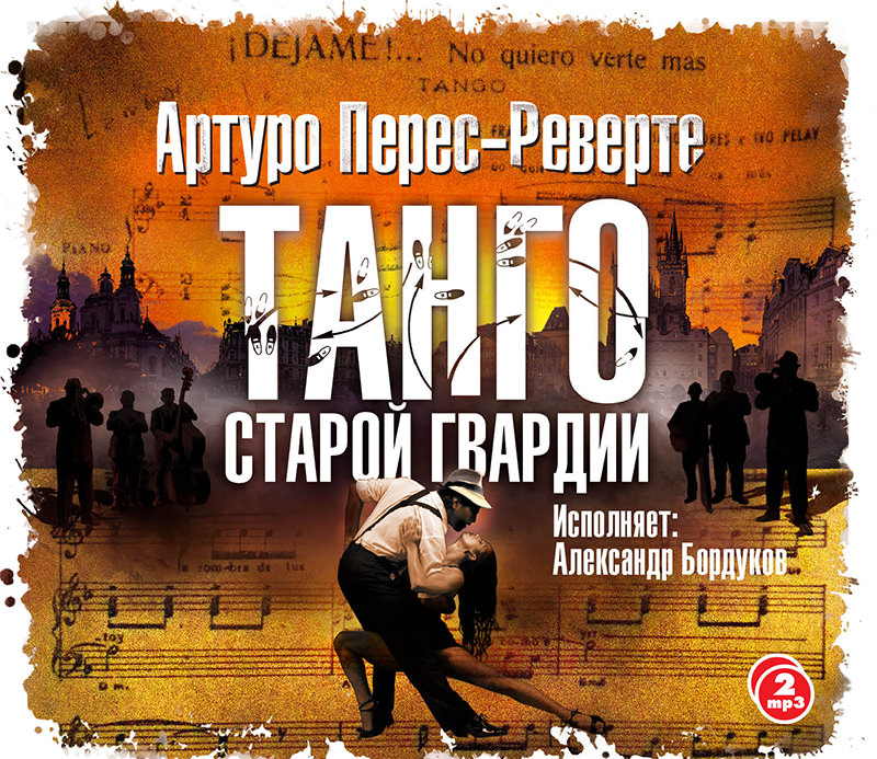 Электронная книга «Танго старой гвардии» – Артуро Перес-Реверте