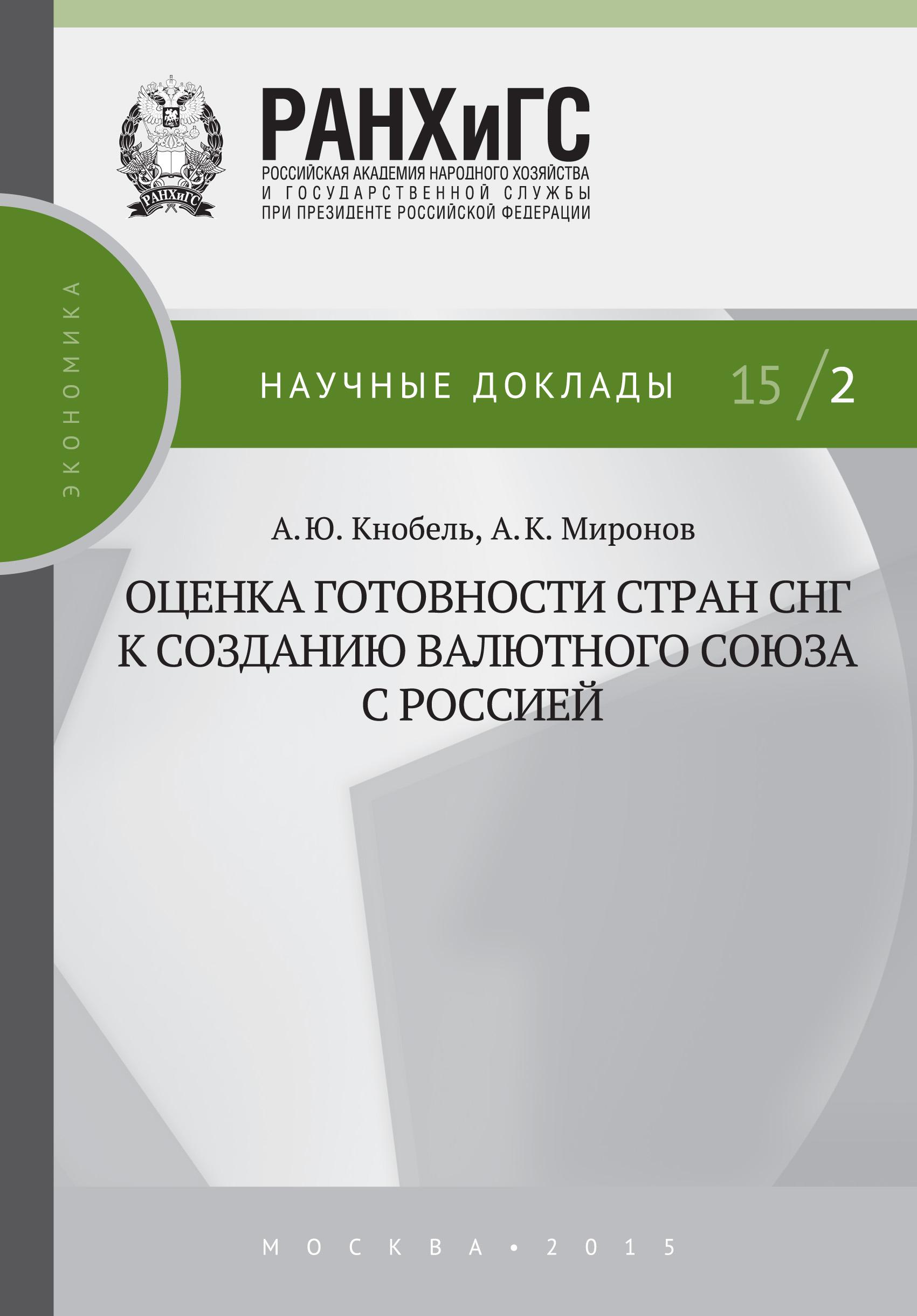 Купить книгу Оценка готовности стран СНГ к созданию валютного союза с Россией, автора А. Ю. Кнобеля