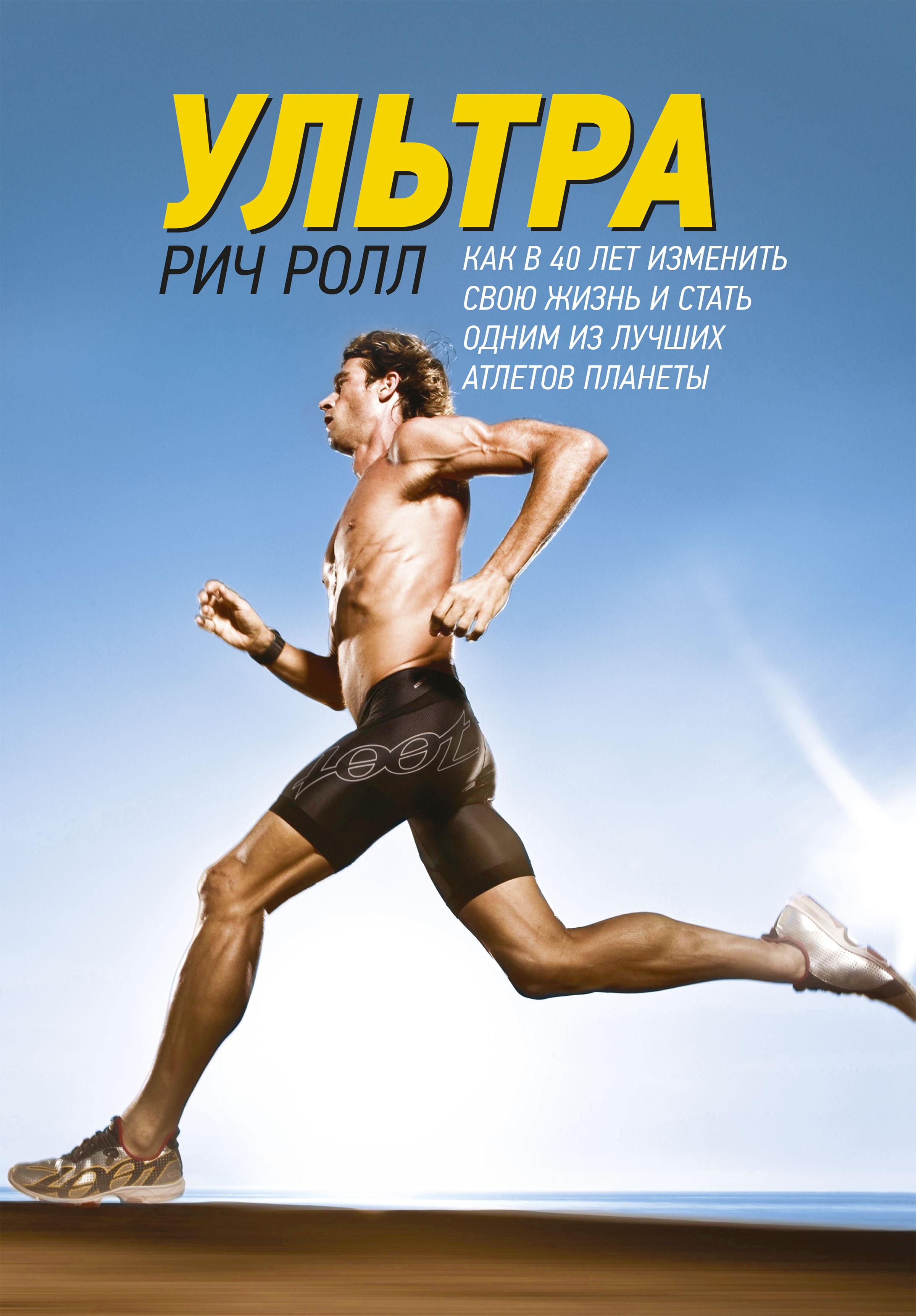 Книга Ультра. Как в 40 лет изменить свою жизнь и стать одним из лучших атлетов планеты