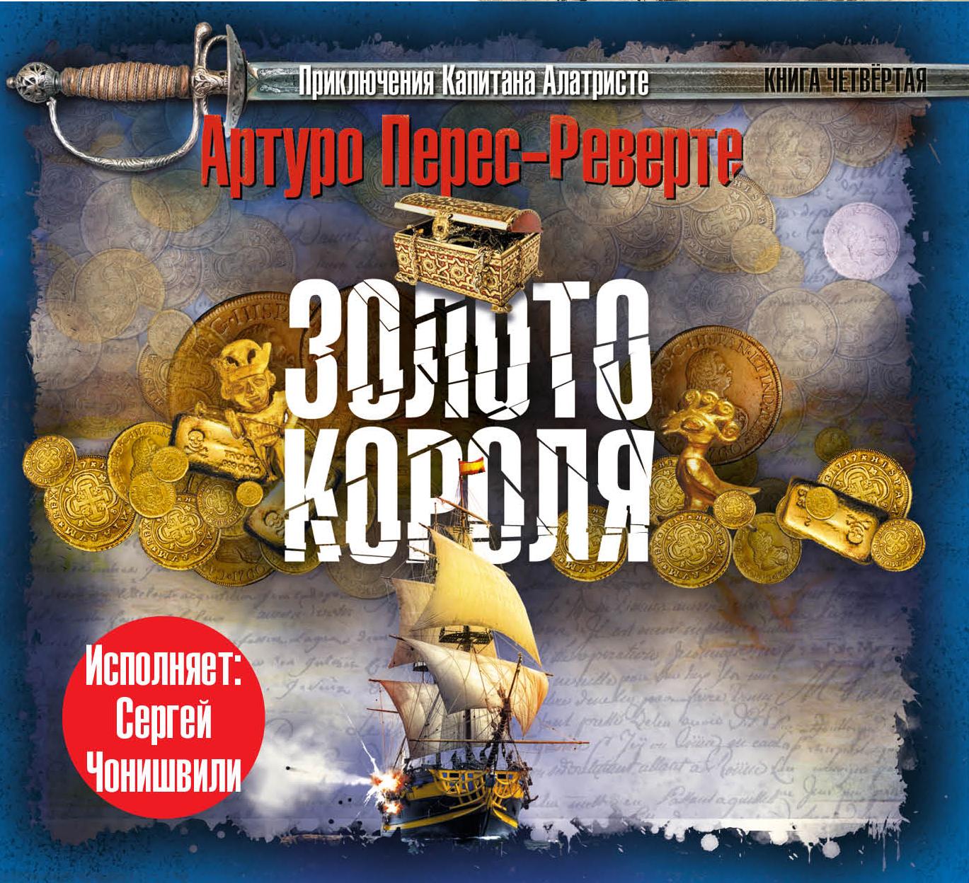 Электронная книга «Золото короля» – Артуро Перес-Реверте