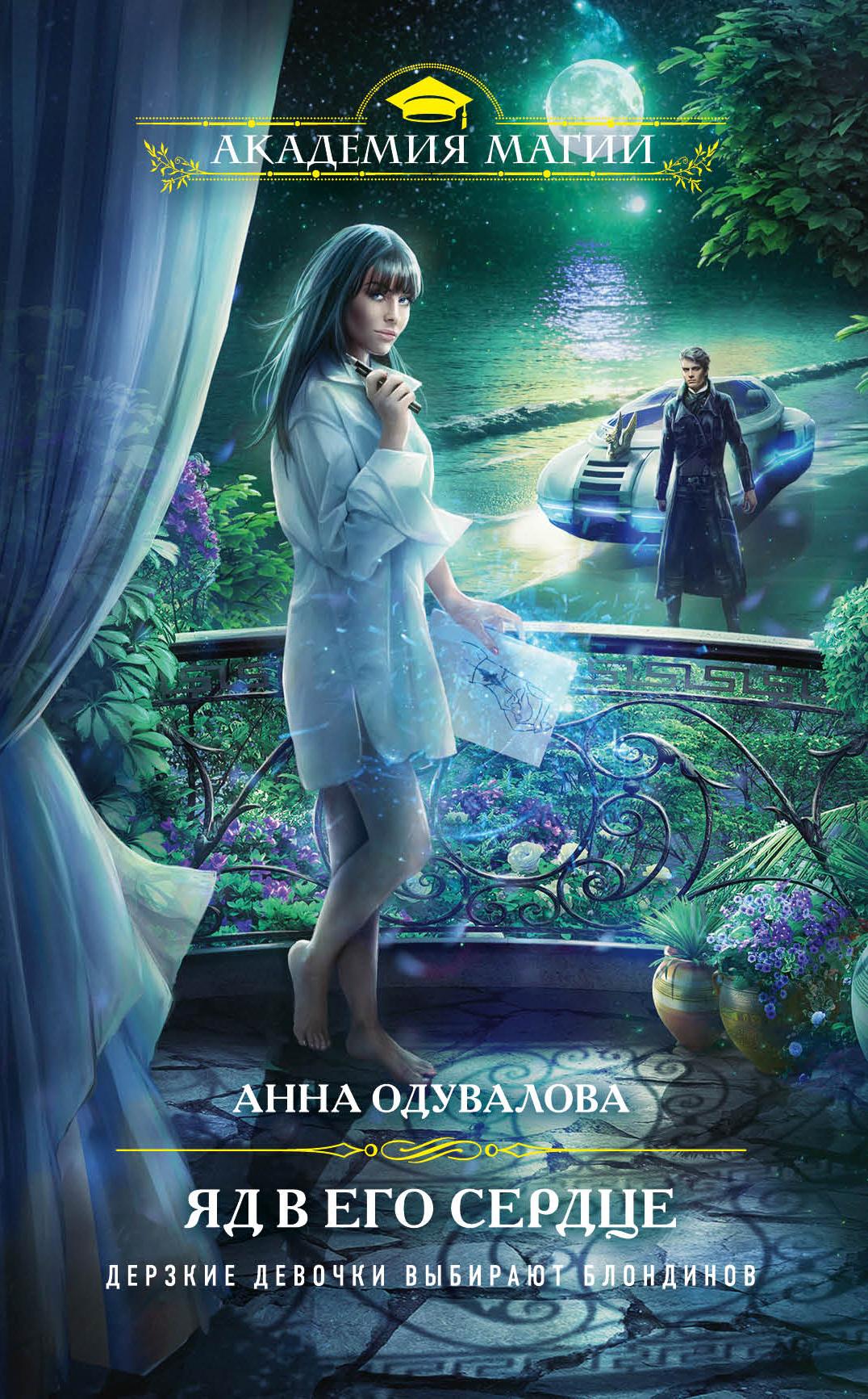 Анна Одувалова - Яд в его сердце