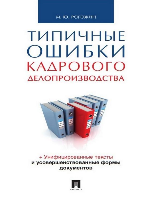 Купить книгу Типичные ошибки кадрового делопроизводства, автора Михаила Юрьевича Рогожина