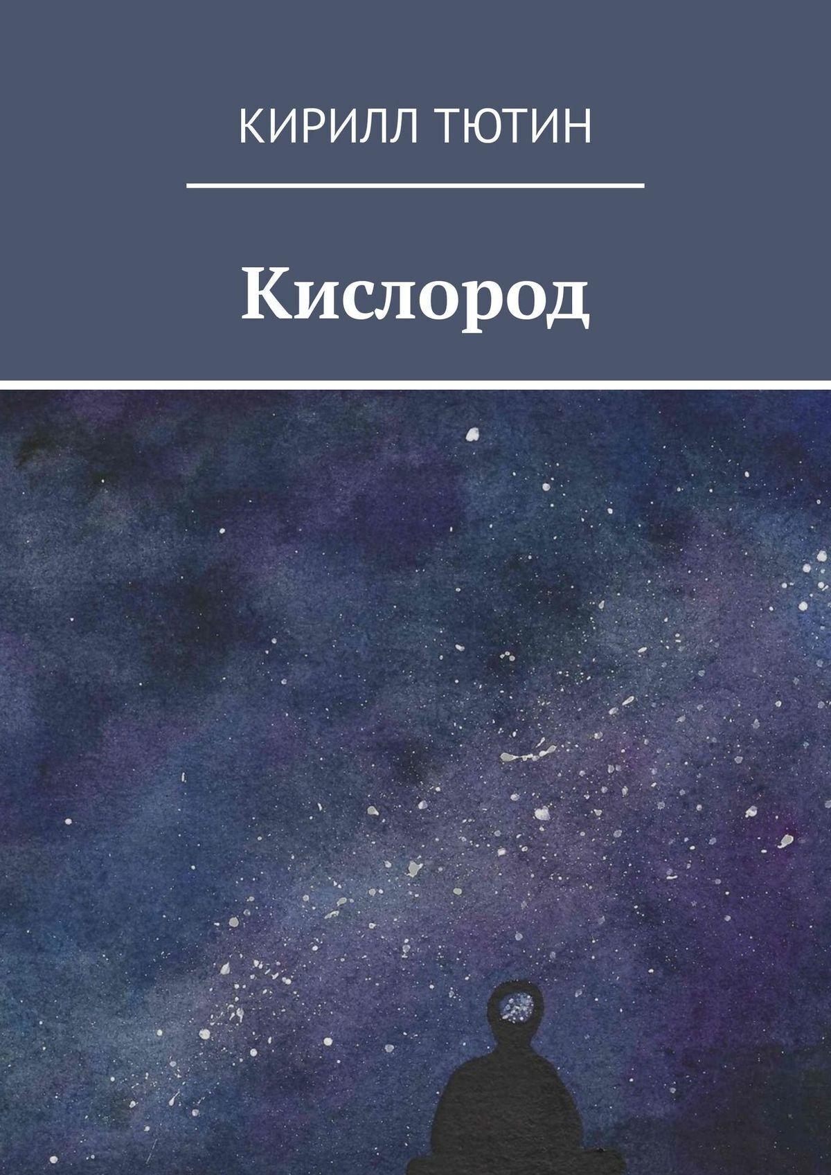 Кир Романов - Кислород