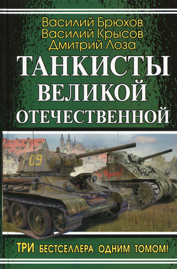 Василий Крысов - На самоходке против «Тигров»
