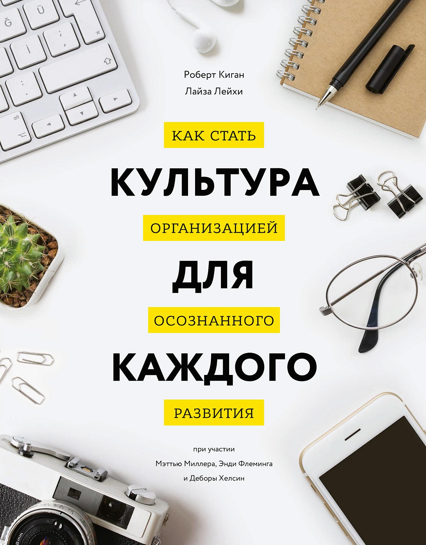 Купить книгу Культура для каждого. Как стать организацией осознанного развития, автора Роберта Кигана