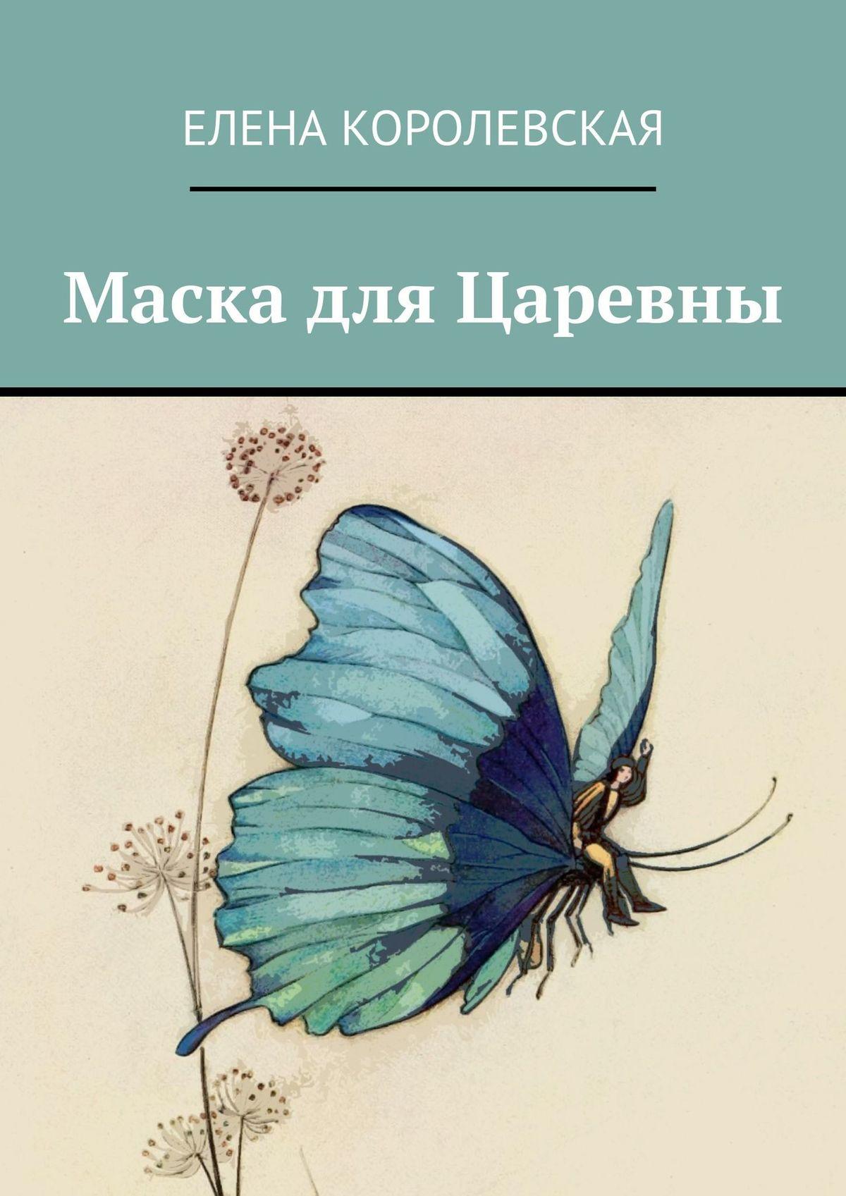Книга Маска для Царевны