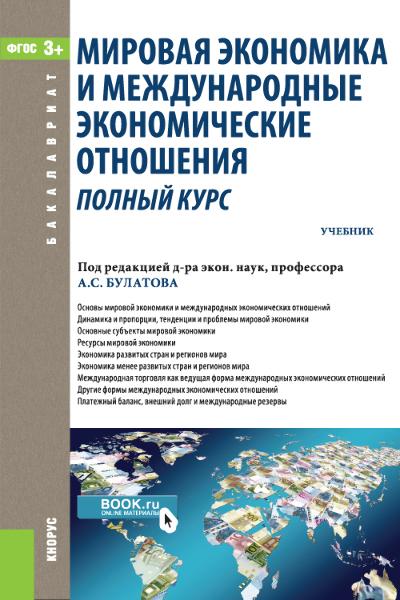 Купить книгу Мировая экономика и международные экономические отношения. Полный курс, автора Коллектива авторов