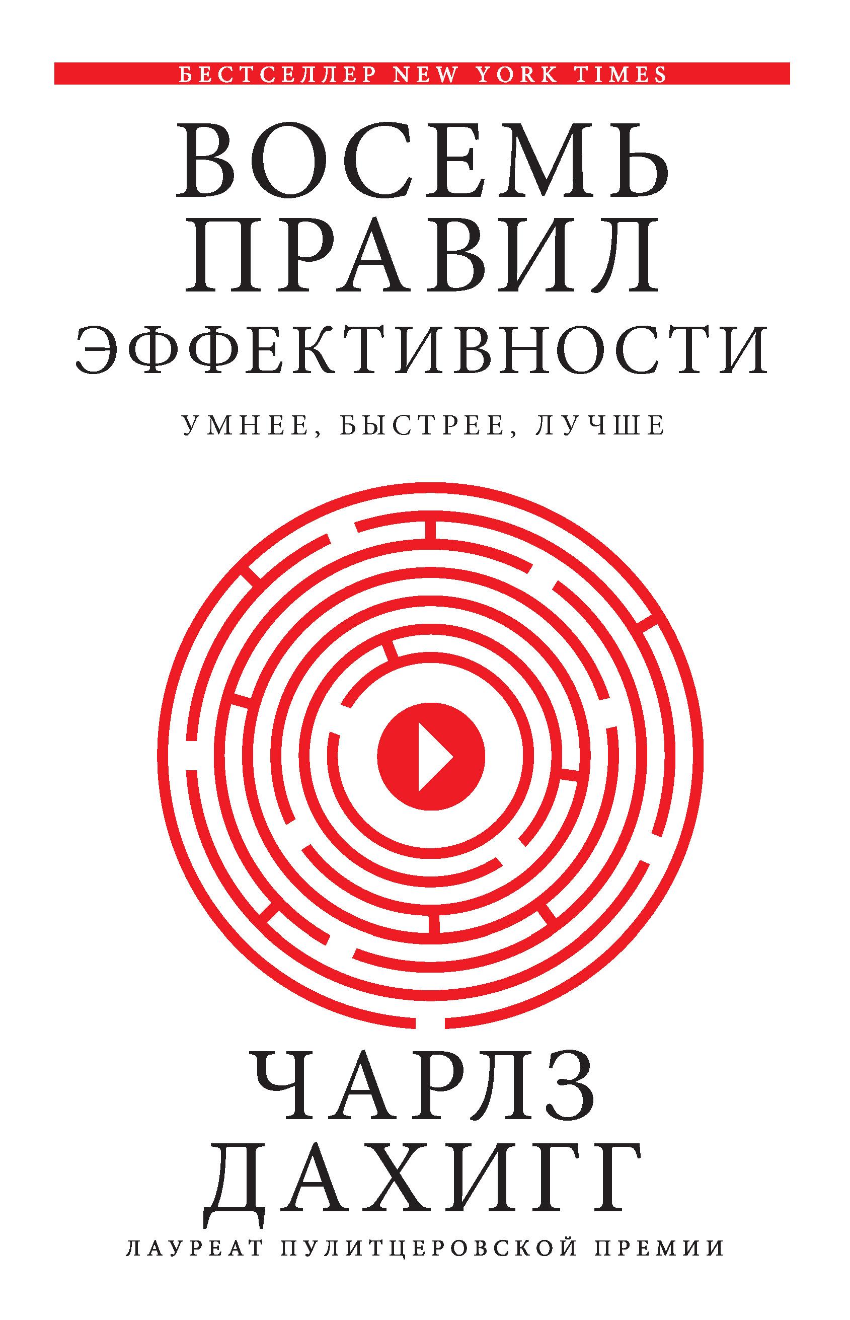 Чарлз Дахигг - Восемь правил эффективности: умнее, быстрее, лучше. Секреты продуктивности в жизни и бизнесе