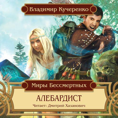 Электронная книга «Алебардист» – Владимир Кучеренко