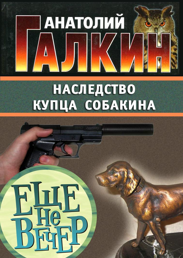 Книга Наследство купца Собакина
