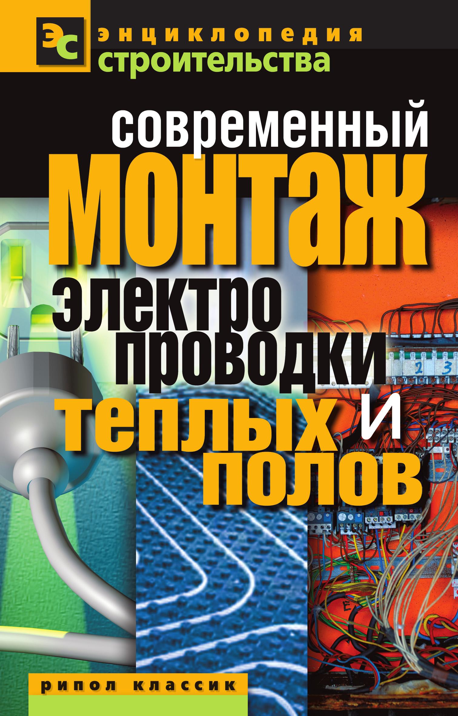 Книга Современный монтаж электропроводки и теплых полов