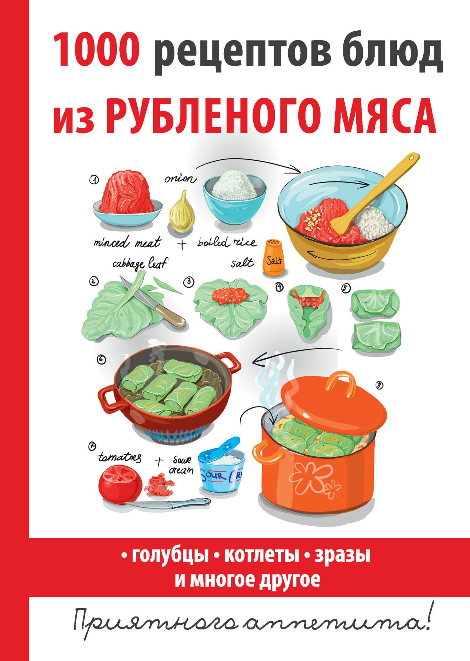 Книга 1000 лучших рецептов котлет, зраз, голубцов и другое рубленое мясо