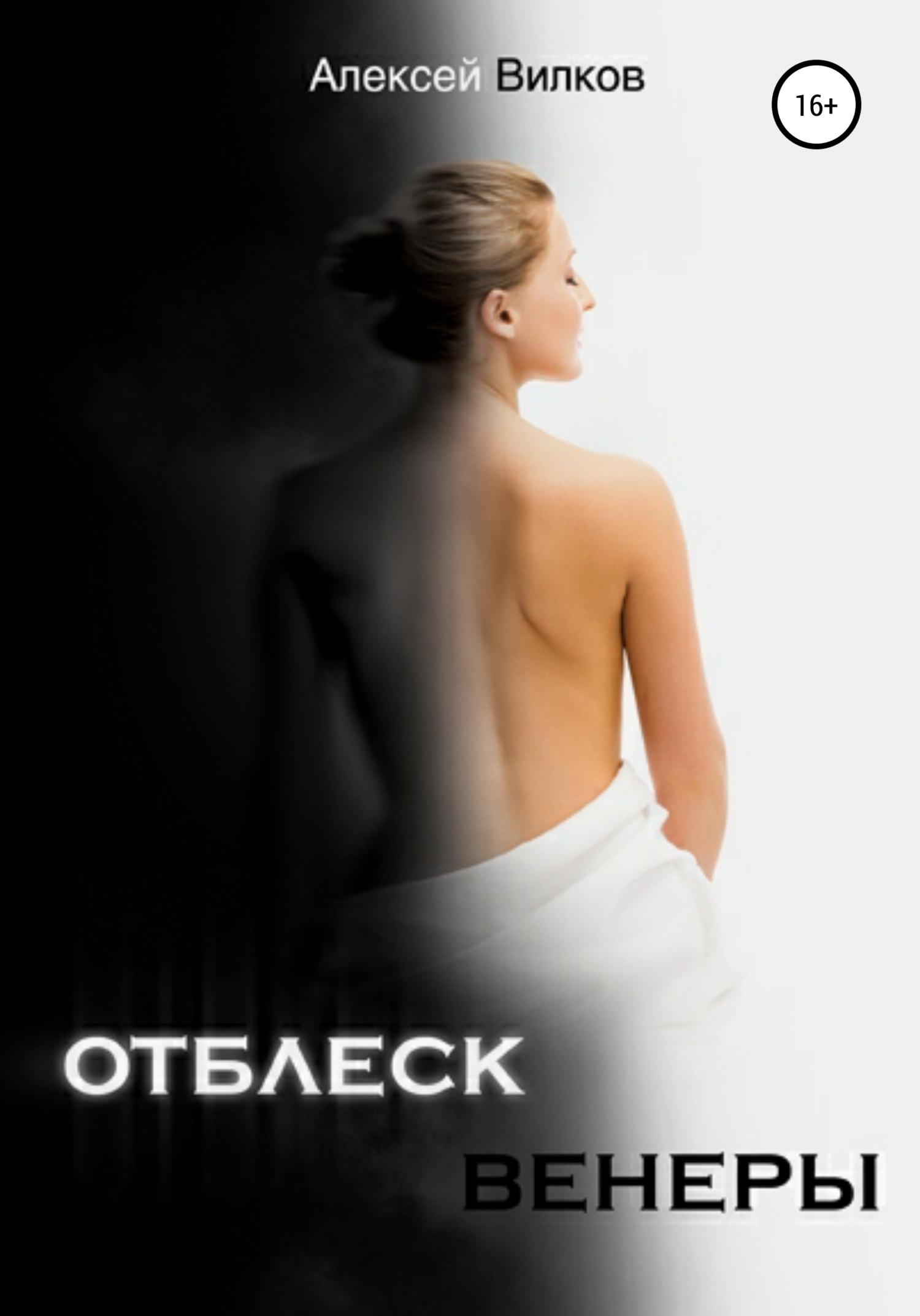 Купить книгу Отблеск Венеры, автора Алексея Сергеевича Вилкова