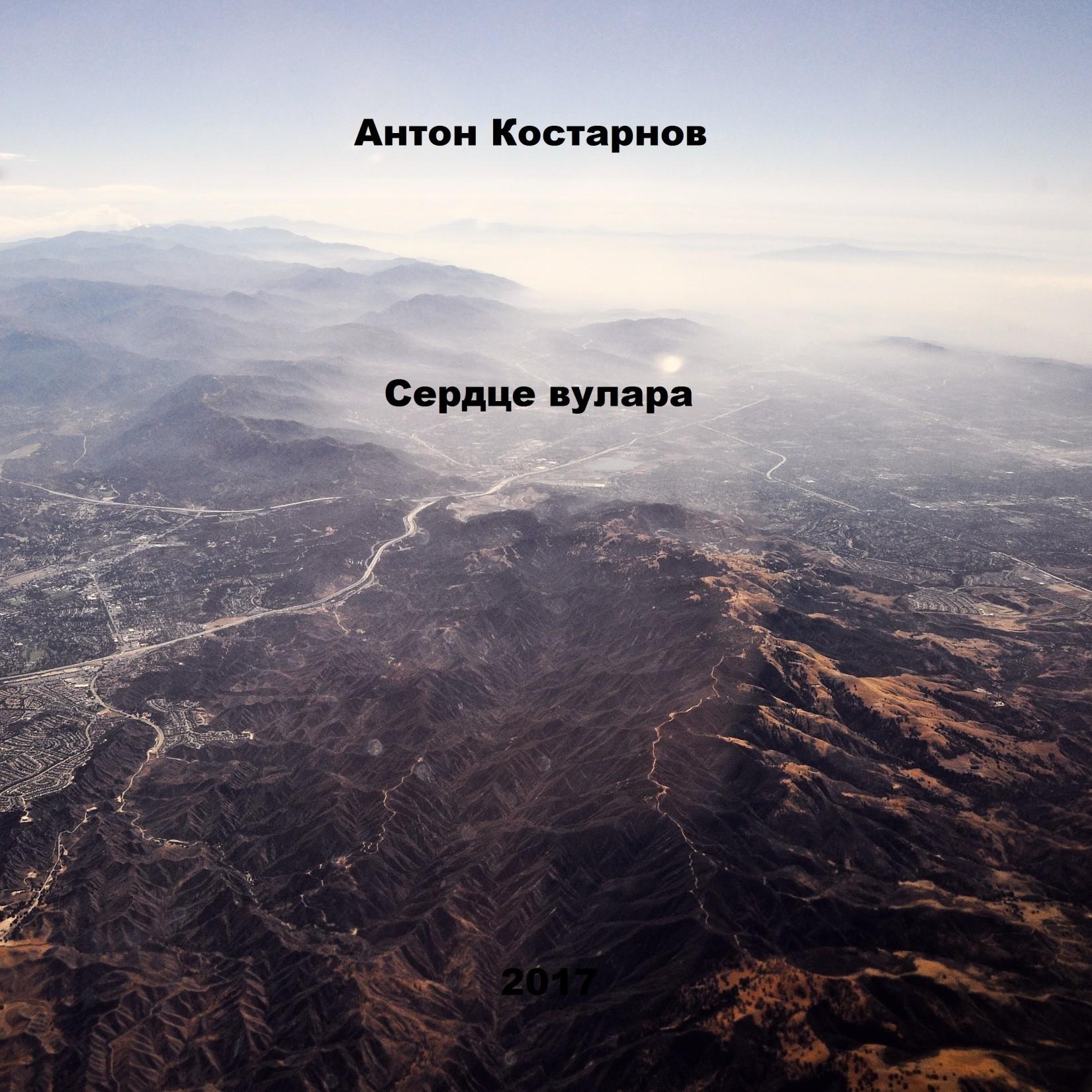 Купить книгу Сердце вулара, автора Антона Владимировича Костарнова