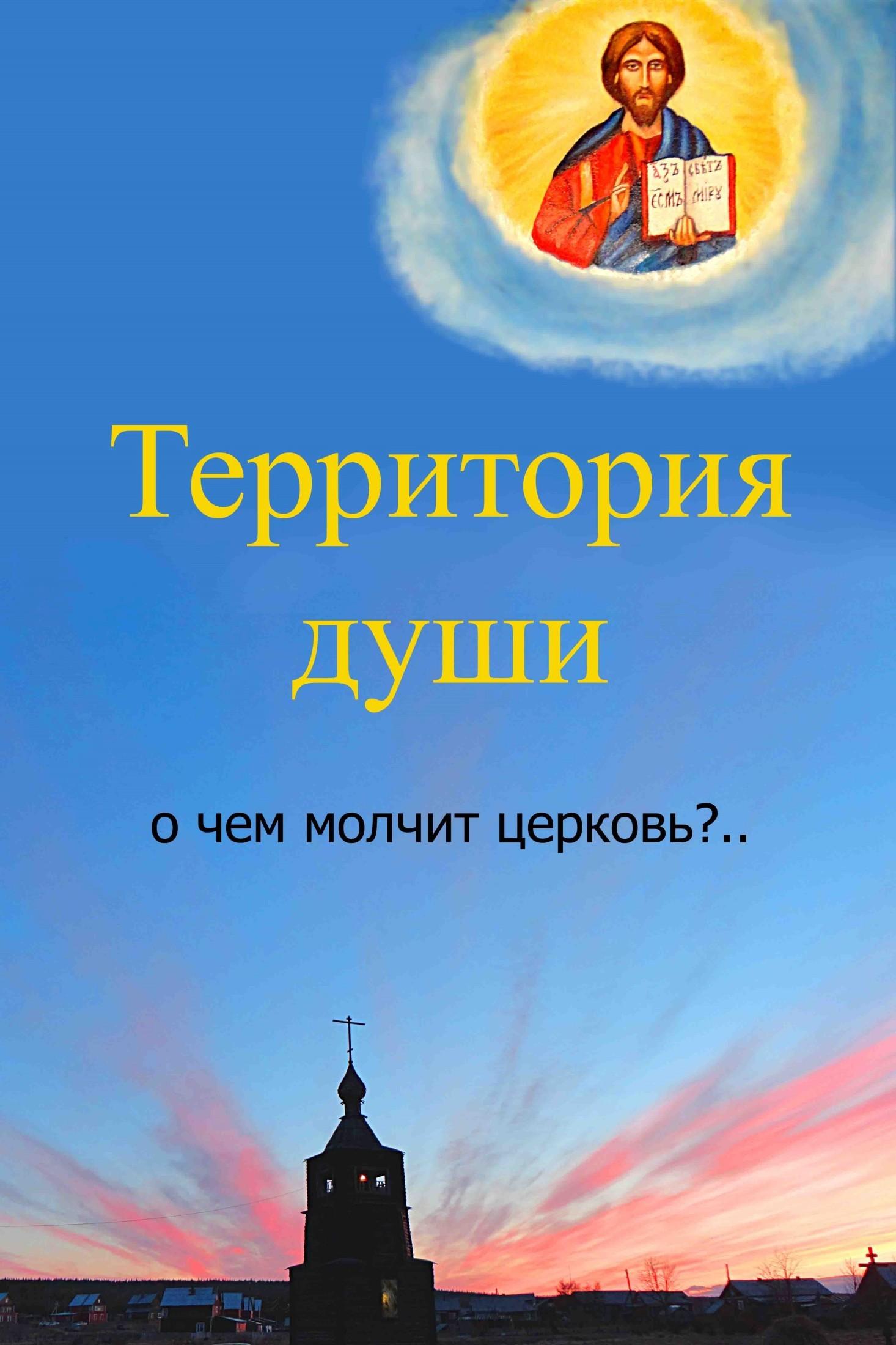 Купить книгу Территория души. О чем молчит церковь?, автора Вячеслава Бессмертного