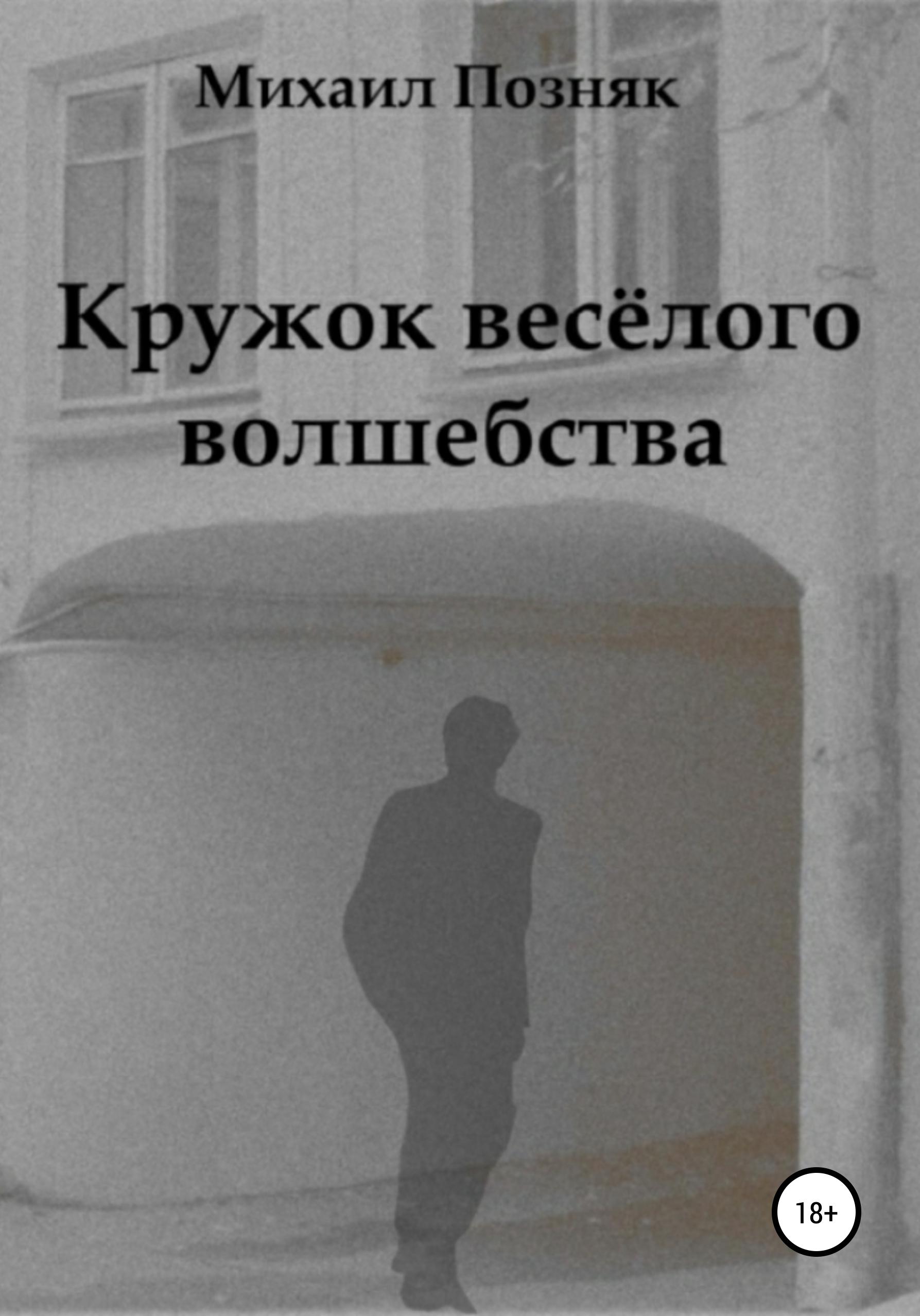 Купить книгу Кружок веселого волшебства, автора Михаила Викторовича Позняка